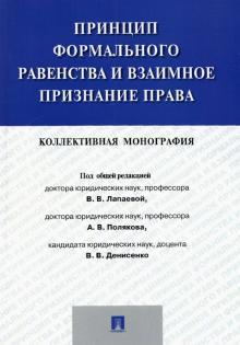 Принцип формального равенства и взаимное признание права. Коллективная монография