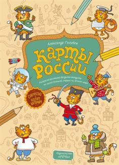 Карты России. Раскраска-рисовалка-бродилка-находилка