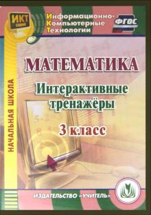 Математика. 3 класс. Интерактивные тренажеры. ФГОС (CD)
