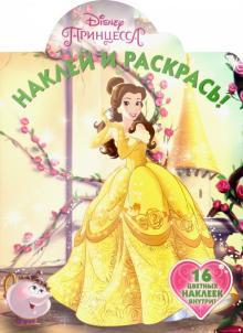 Принцессы Disney. Наклей и раскрась! (№19013)