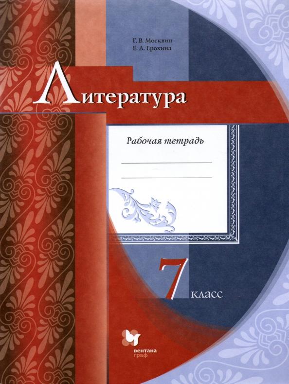гдз по литературе 7 класс москвин учебник