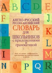 Англо-русский, русско-английский словарь для школьников с приложениями и грамматикой