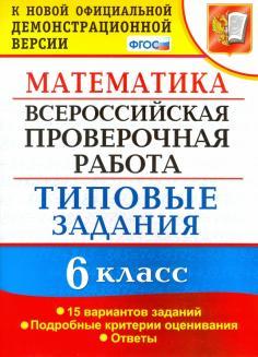ВПР. Математика. 6 класс. 15 вариантов. Типовые задания. ФГОС