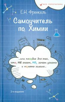 Самоучитель химия для всех xxi решение задач самоучитель решение задач по капиталу