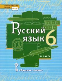 Русский язык. 6 класс. Учебник. В 2-х частях. Часть 2. ФГОС