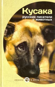 Кусака. Рассказы русских писателей о животных