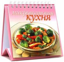 Микроволновая кухня (пружина)