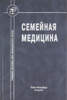 Учебное пособие для медицинских вузов