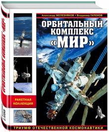 Орбитальный комплекс Мир. Триумф отечественной космонавтики - Железняков, Гапонов