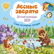 Лесные зверята. Детский календарь 2020
