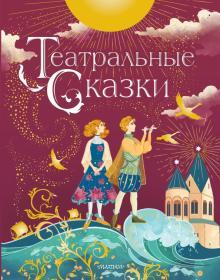 Марина Дружинина - Театральные сказки обложка книги