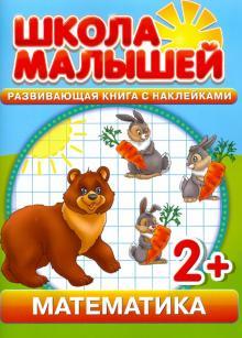 Математика. Развивающая книга с наклейками. Для детей от 2-х лет