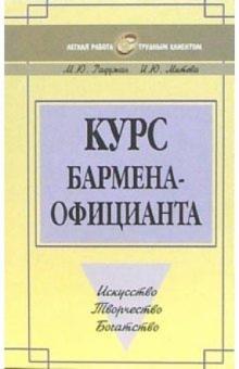 Курс бармена-официанта - Митева, Радужан