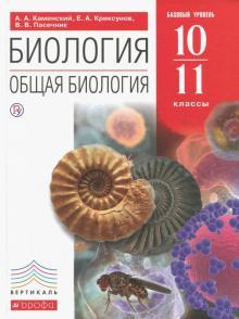 Биология. Общая биология. 10-11 классы. Учебник. Базовый уровень. Вертикаль