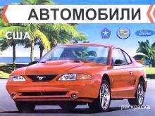 Автомобили США. Раскраска