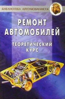 Ремонт автомобилей. Теоретический курс - Андрей Коробейник