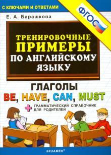 Английский язык. Тренировочные примеры. Глаголы Be, Have, Can, Must + грамм. справочник. ФГОС