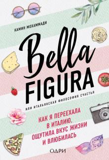 Bella Figura, или Итальянская философия счастья. Как я переехала в Италию - Мохаммади Камин