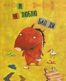 Я не люблю Бао Ди
