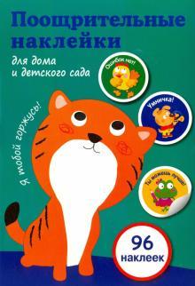 Поощрительные наклейки для дома и детского сада (96 наклеек)