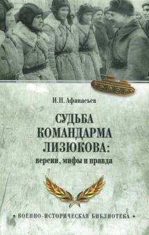 Судьба командарма Лизюкова. Версия, мифы и правда