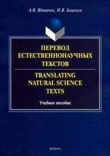 Перевод естественнонаучных текстов. Translating Natural Science Texts. Учебное пособие