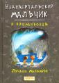 Неандертальский мальчик и кроманьонцы