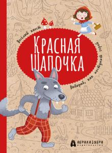 Мария Третьякова - Красная Шапочка. Веселый квест с выбором сюжетных линий