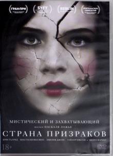Страна призраков (DVD)