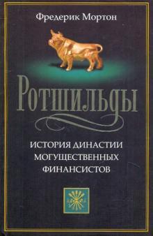 Ротшильды. История династии могущественных финансистов - Фредерик Мортон