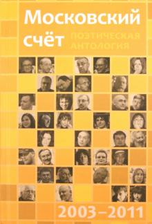 Московский счёт 2003 - 2011. Поэтическая антология