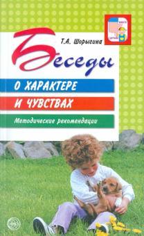 Татьяна Шорыгина - Беседы о характере и чувствах. Методические рекомендации