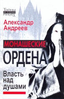 Монашеские ордена. Власть над душами - Александр Андреев
