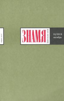 """Журнал """"Знамя"""" № 10/2019"""