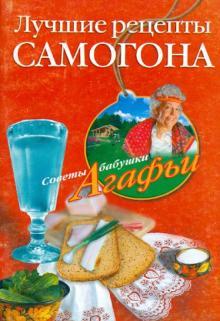 Лучшие рецепты самогона
