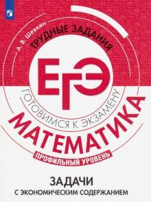 Математика. Трудные задания ЕГЭ. Задачи с экономическим содержанием. Профиль - Александр Шевкин
