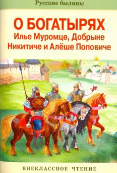 Р богатырях Илье Муромце, Добрыне Никитиче и Алеше Поповиче