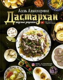 Дастархан - вкусные рецепты - Асель Есенаманова