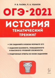 ОГЭ-2021. История. 9 класс. Тематический тренинг