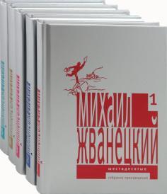 Собрание произведений в 5-и томах