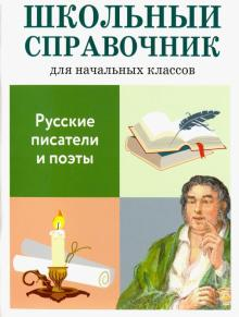Русские писатели и поэты. Школьный справочник для начальных классов