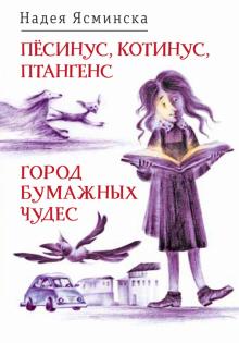 Надея Ясминска - Пёсинус, Котинус, Птангенс. Город бумажных чудес обложка книги