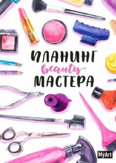 My Art Планинг beauty мастера