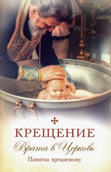 Крещение. Врата в Церковь. Памятка крещаемому