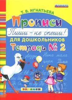 """Прописи для дошкольников """"Пиши - не спеши!"""". Тетрадь № 2. ФГОС ДО"""