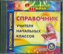 Справочник учителя начальных классов (CD)