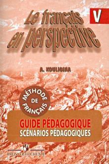 Французский язык. Книга для учителя. Поурочные разработки. 5 класс