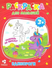 """Книга: """"Раскраска для малышей """"Единороги"""""""". Купить книгу ..."""