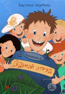 Виктория Ледерман - Василькин Д. Седьмой отряд обложка книги