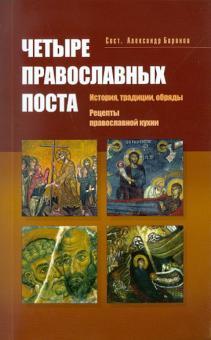 Четыре православных поста